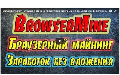 BrowserMine платит