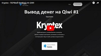 Kryptex платит