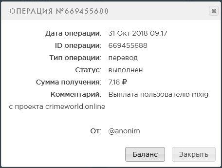 Выплата crimeworld игра